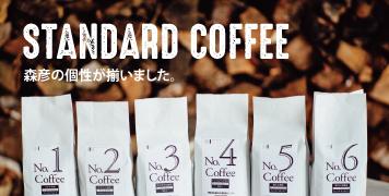 スタンダードコーヒー