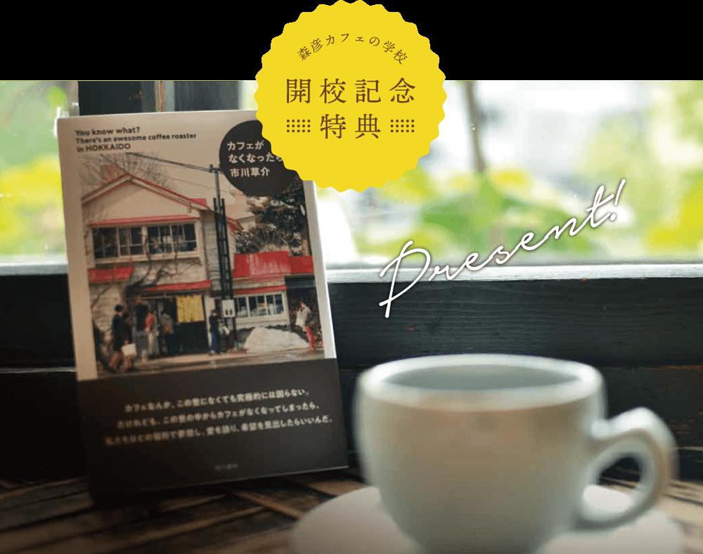 森彦カフェの学校 開校記念 特典