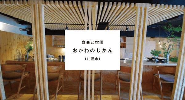 食事と空間 おがわのじかん(札幌市)