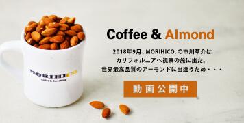 COFFEE&ALMOND