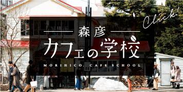 森彦カフェの学校