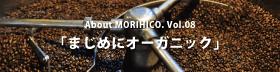 ABOUT MORIHICO Vol.8 まじめにオーガニック