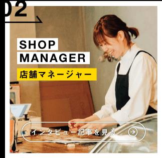 店舗マネージャー