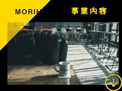 MORIHICO.の事業内容