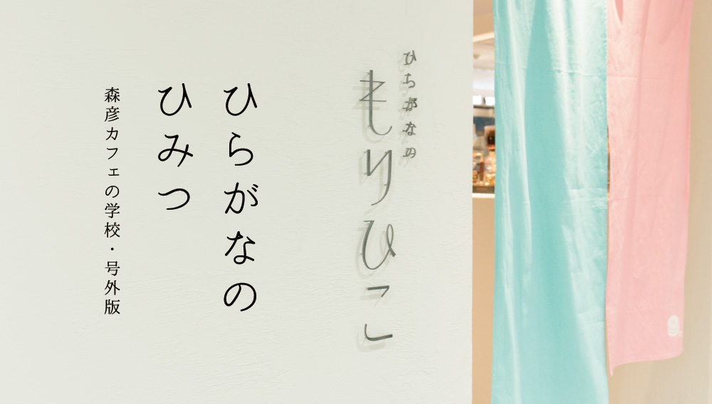 ひらがなのひみつ 森彦カフェの学校・号外版
