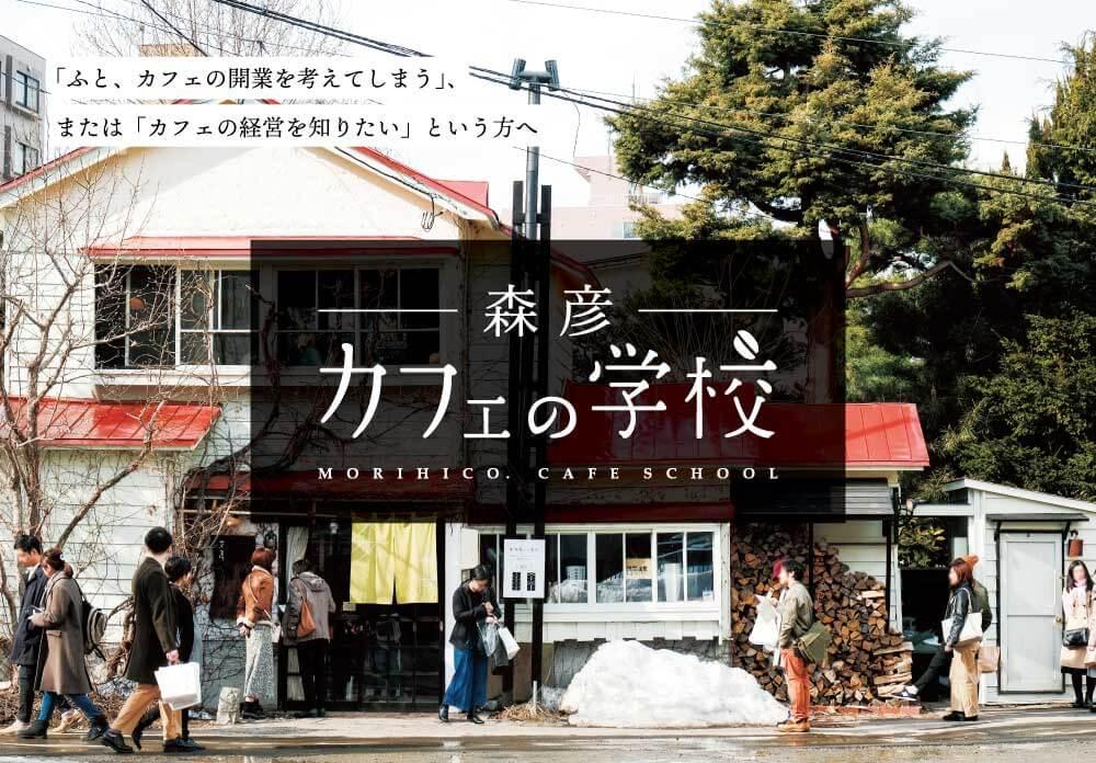 「ふと、カフェの開業を考えてしまう」、または「カフェの経営をしりたい」という方へ森彦カフェの学校
