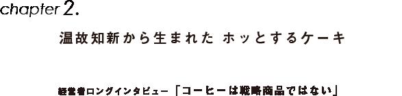 Chapter2.温和知新から生まれたホッとするケーキ