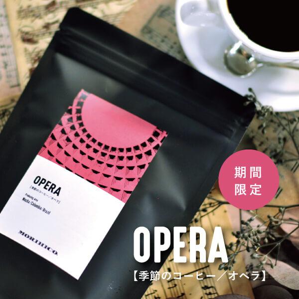 季節のコーヒー【オペラ】