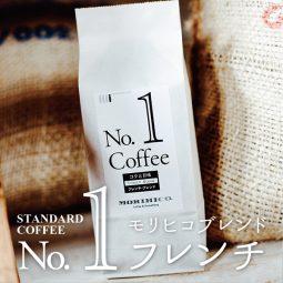 No.1 モリヒコ・ブレンド【フレンチ】