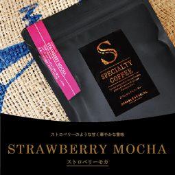 スペシャルティコーヒー【ストロベリーモカ】中浅煎り200g