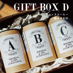 MA店限定 GIFT BOX D オーガニックコーヒー詰め合わせ 100g×3種
