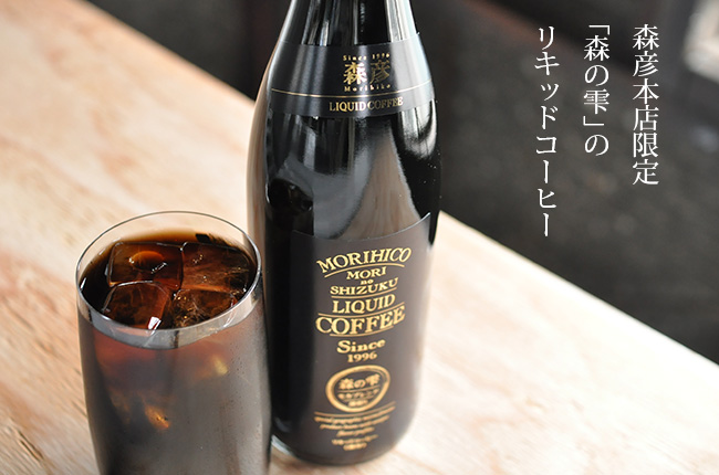 » 「リキッドコーヒーストレート 森の雫」の通販|MORIHICO ...