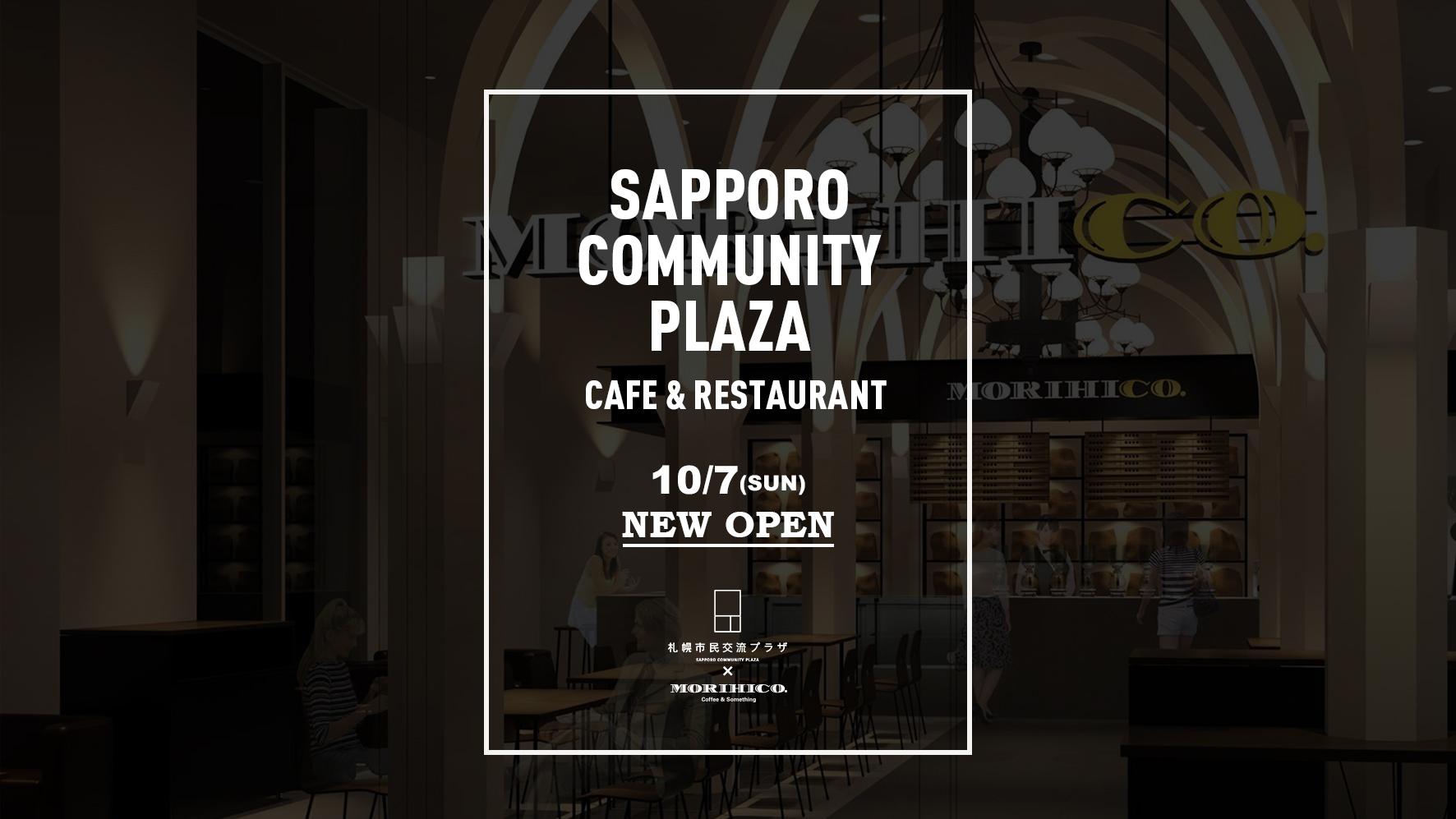 札幌市民交流プラザTOP