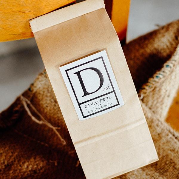 カフェインレスコーヒー【おいしいデカフェ】