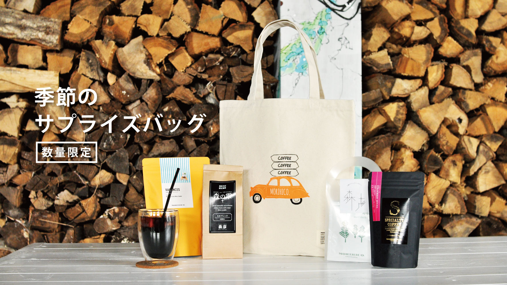 季節のサプライズバッグ