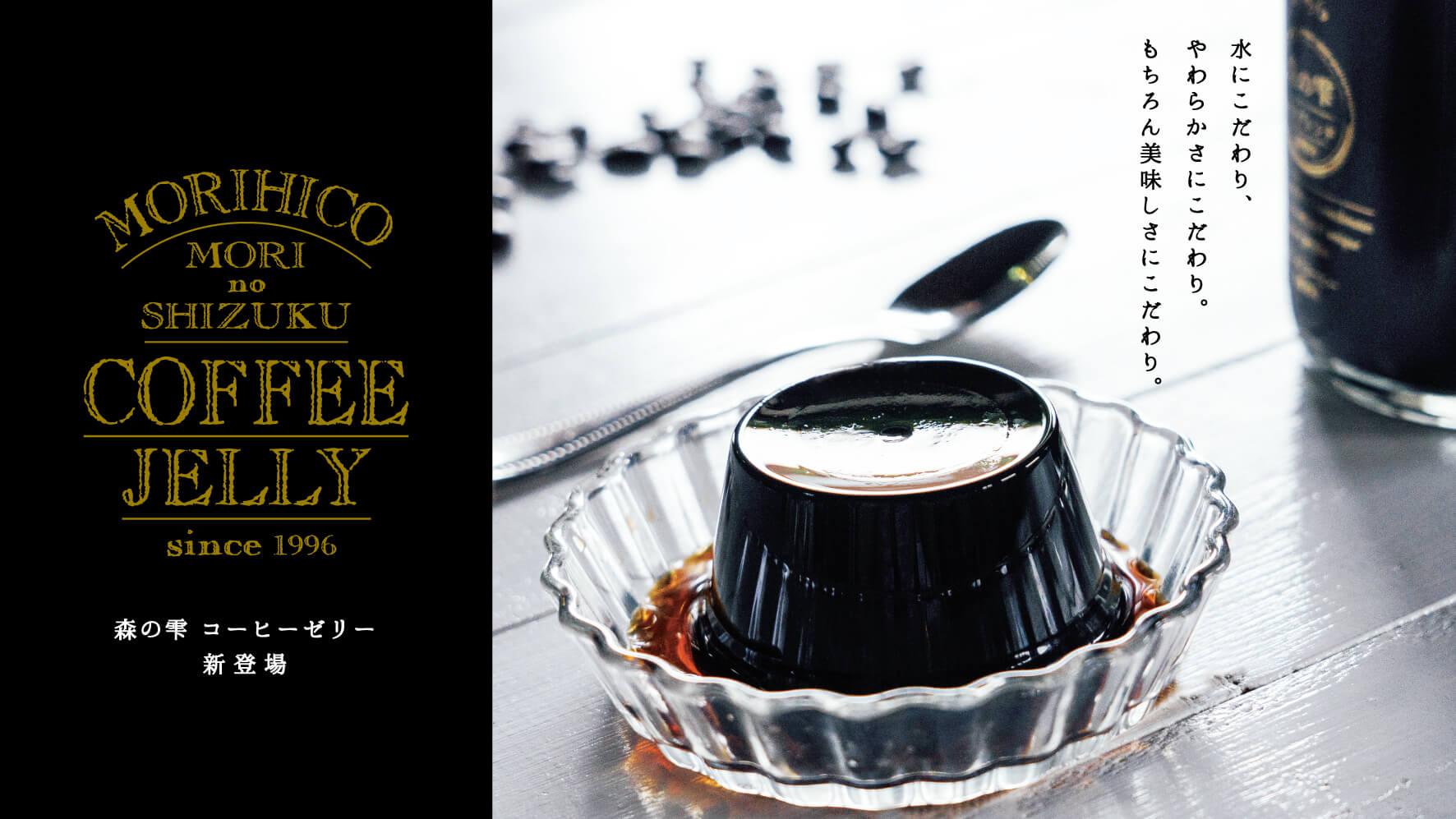森の雫 コーヒーゼリー