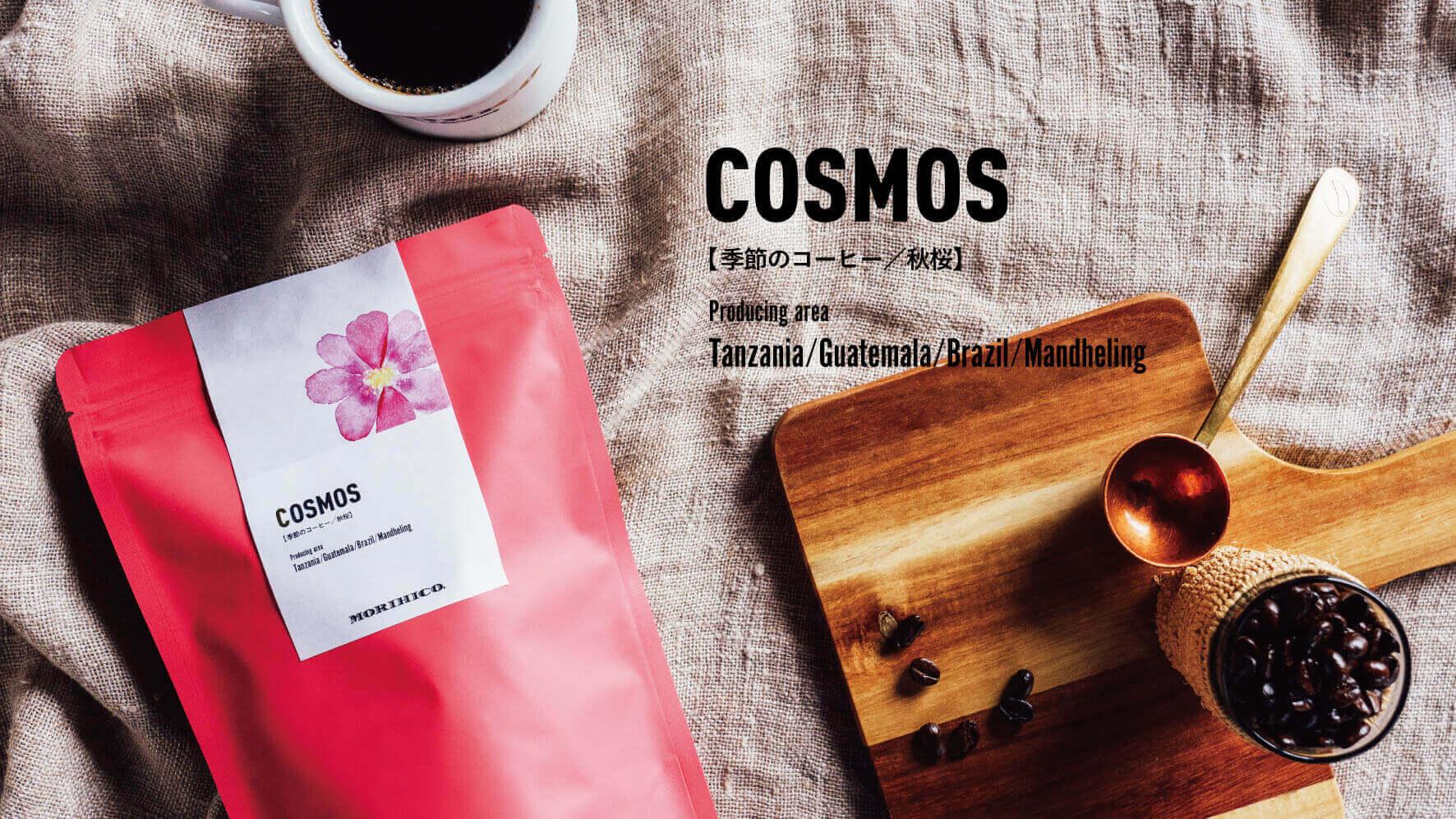 季節のコーヒーコスモス