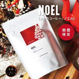 季節のコーヒー【ノエル】