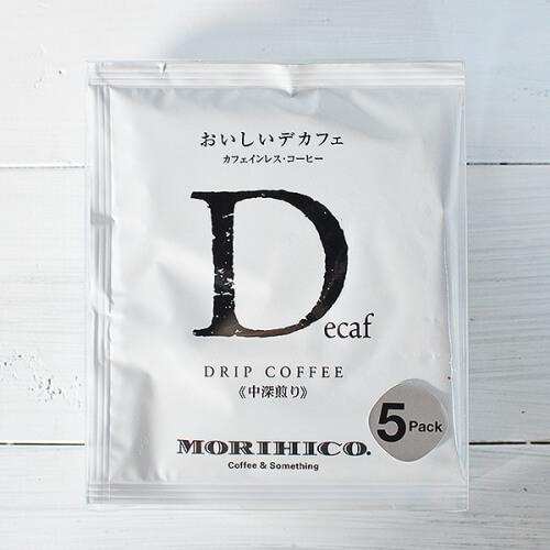 カフェインレスコーヒー【おいしいデカフェ】 ドリップバッグセット5個入り