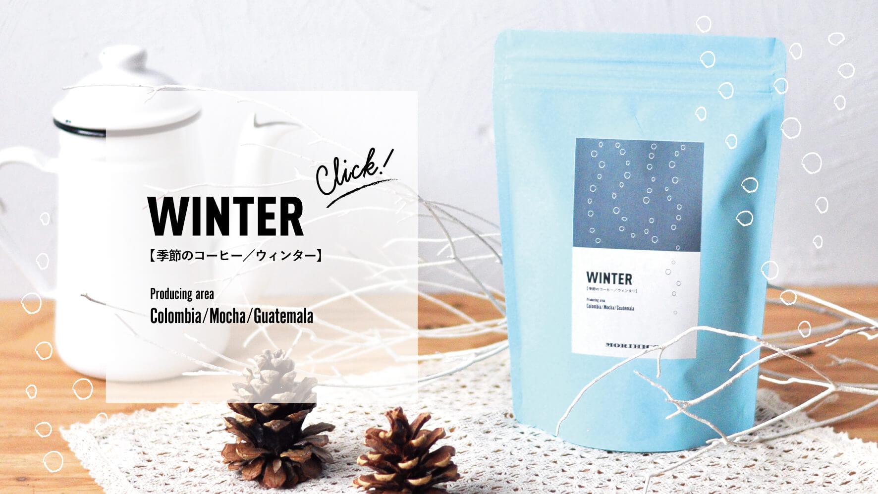季節のコーヒー【ウインター】