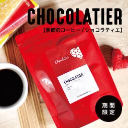 季節のコーヒー【ショコラティエ】
