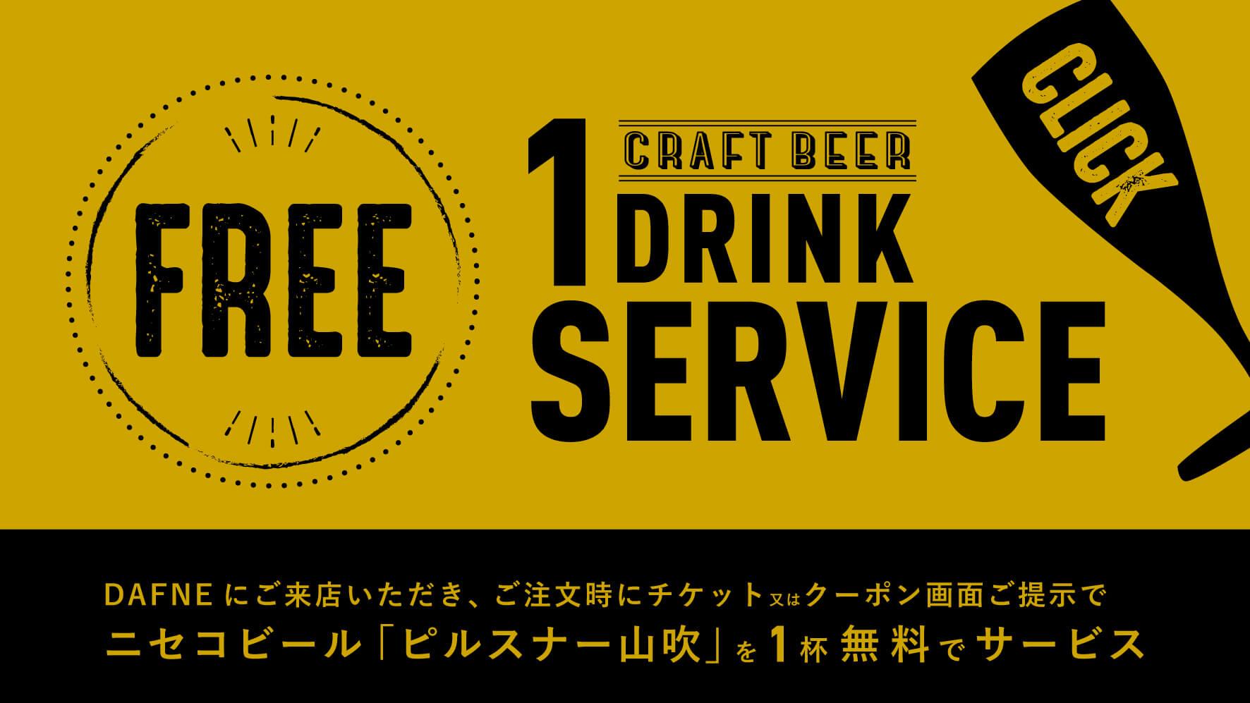 DAFNEクラフトビール1DRINK SERVICE開催中