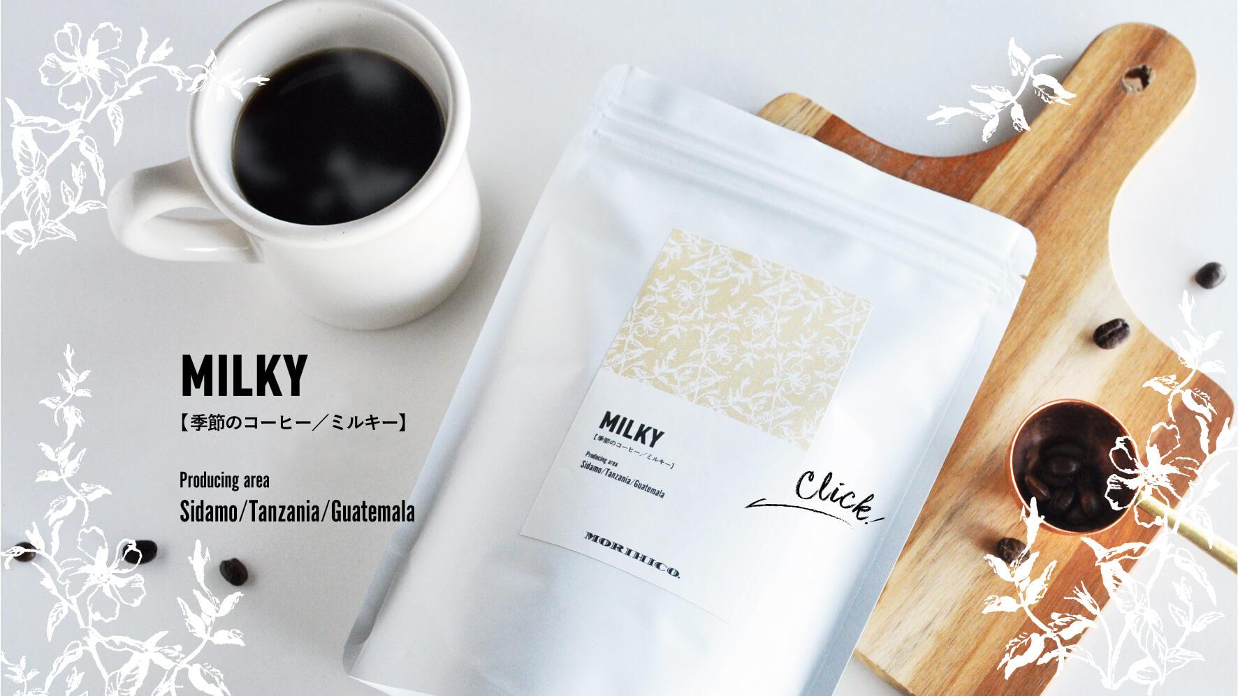 季節のコーヒー【ミルキー】