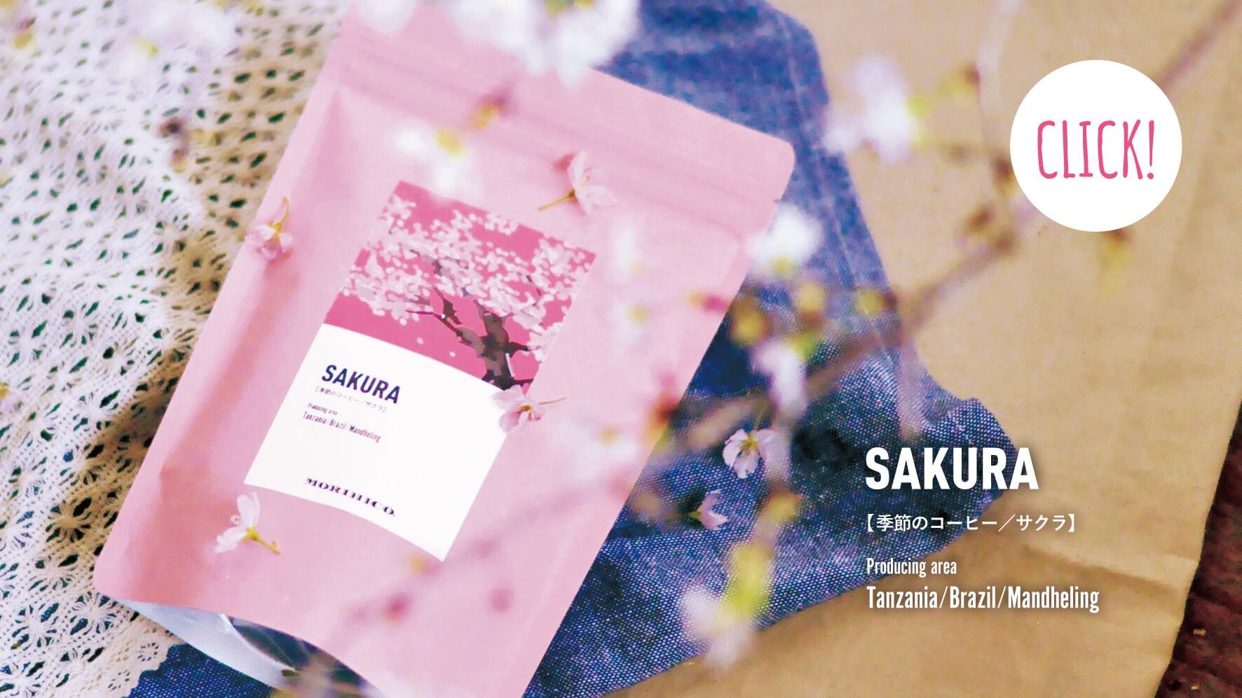 季節のコーヒー【サクラ】