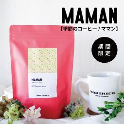 季節のコーヒーママン