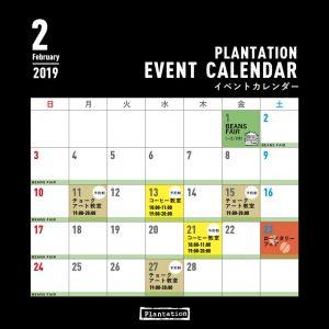 プランテーションイベントカレンダー