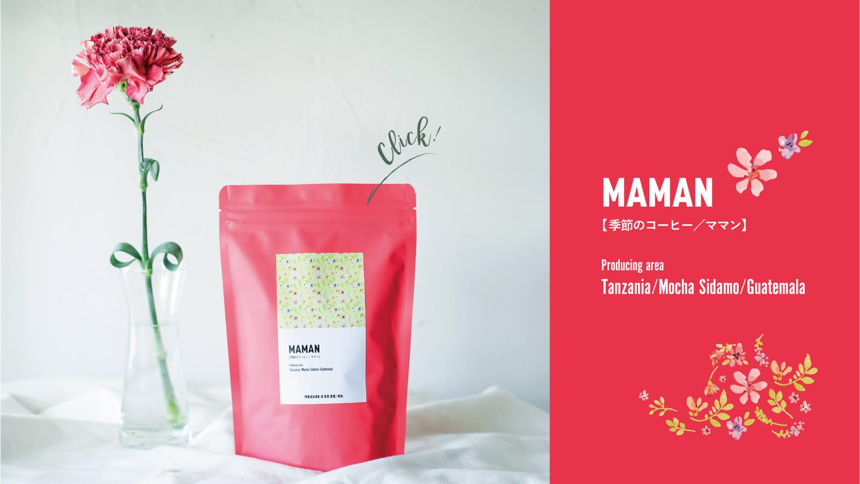 季節のコーヒー【ママン】