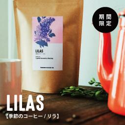 季節のコーヒー【リラ】
