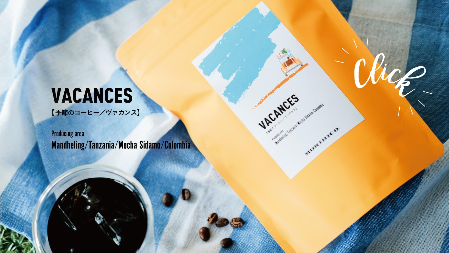 季節のコーヒー【ヴァカンス】