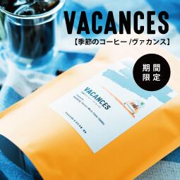 季節のコーヒーヴァカンス
