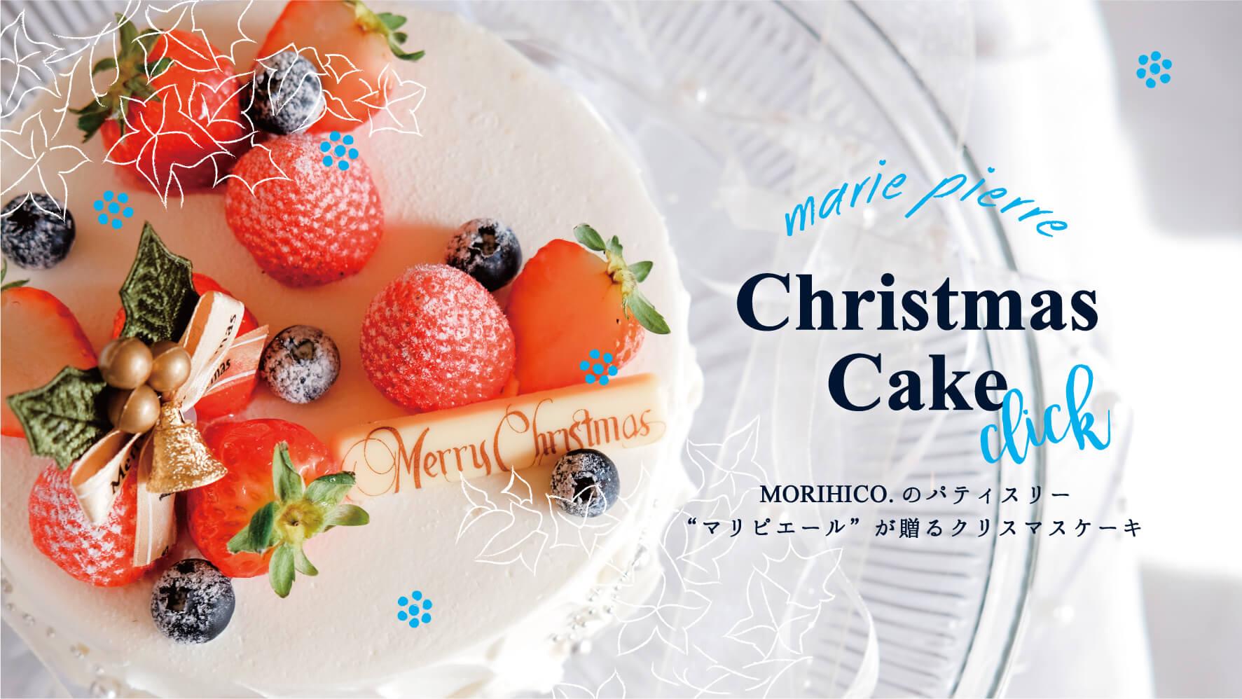 マリピエールクリスマスケーキ