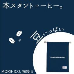 【予約販売】2020 MORIHICO.福袋 S/豆セット