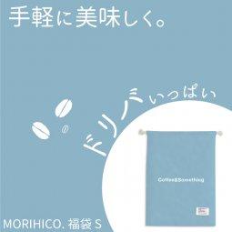 【予約販売】2020 MORIHICO.福袋 S/ドリップバッグセット