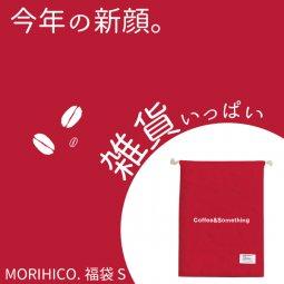【予約販売】2020 MORIHICO.福袋 S/雑貨セット