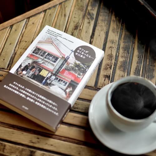 市川草介著『カフェがなくなったら・・・』