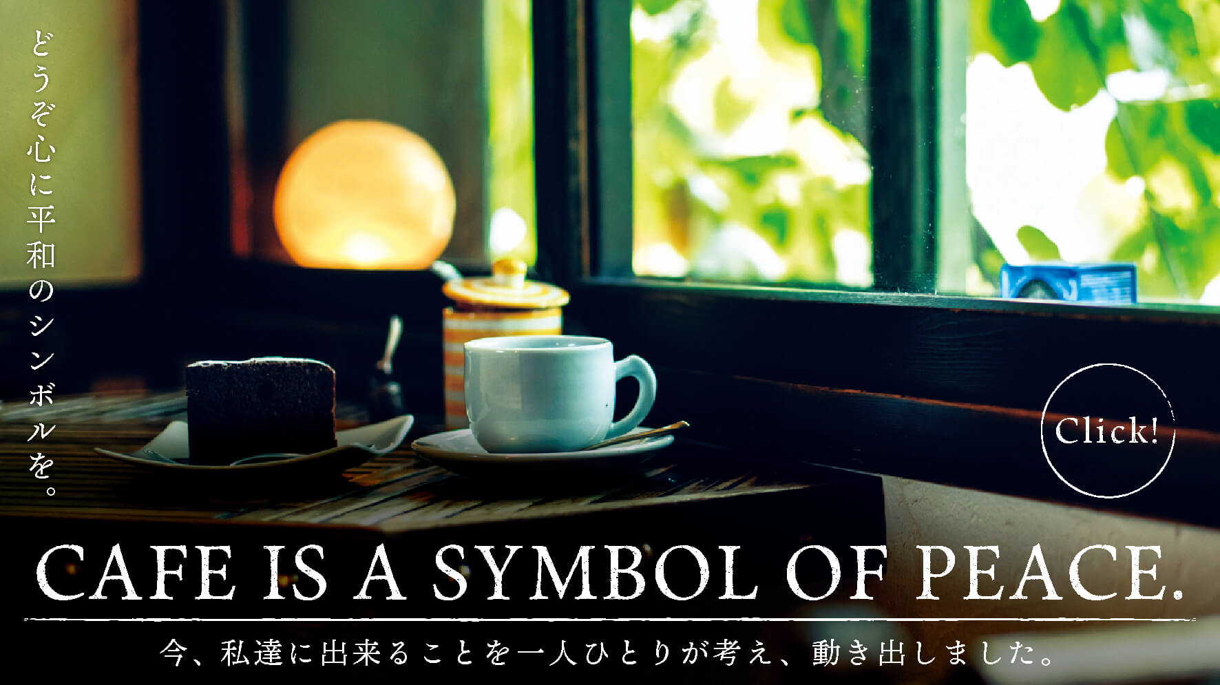 CAFE IS A SYMBOL OF PEACE
