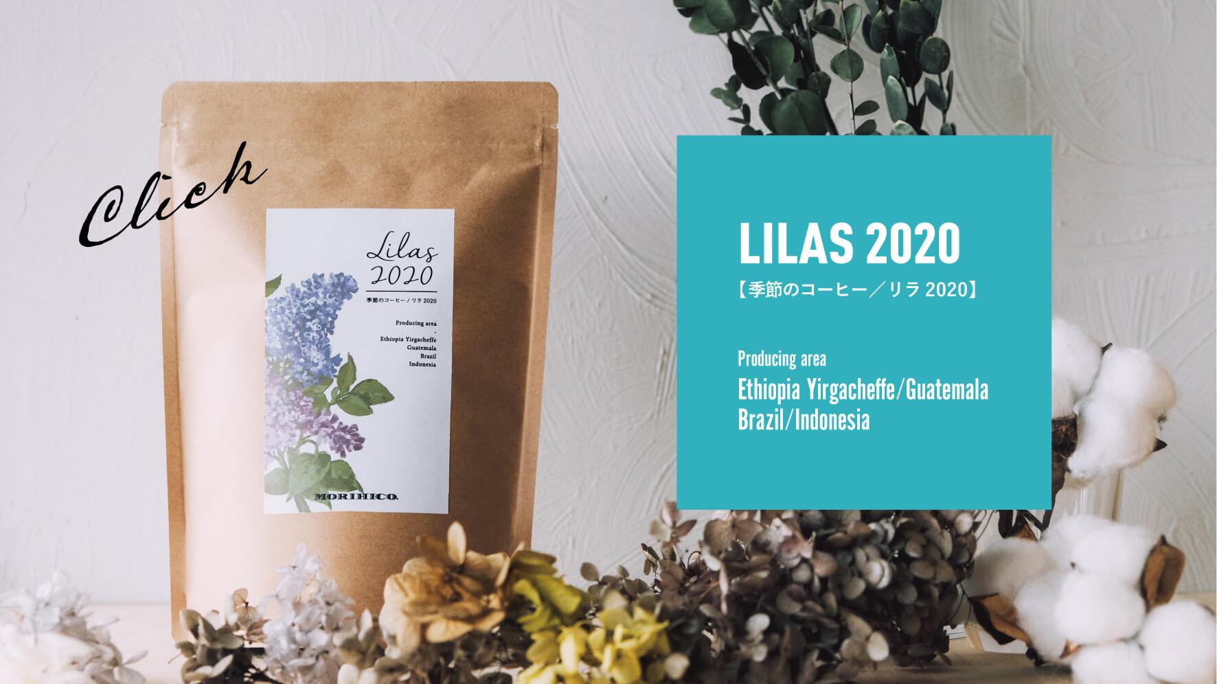 既設のコーヒー【リラ】新発売