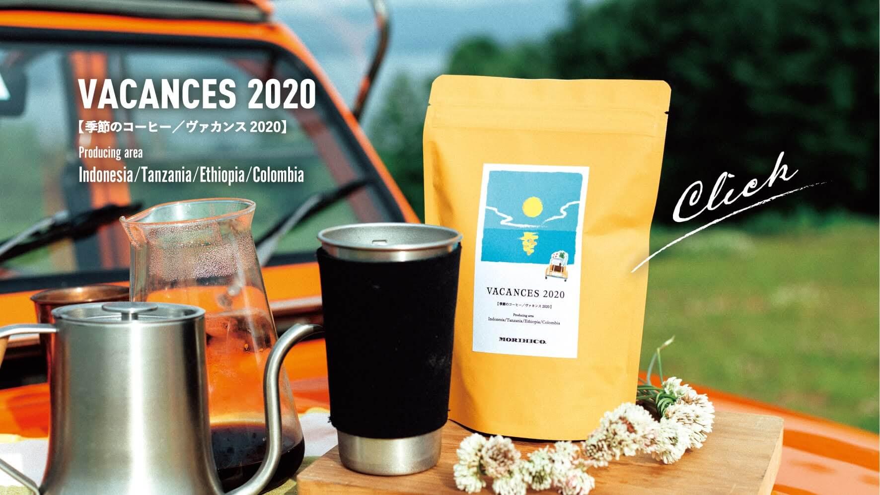 季節のコーヒー【ヴァカンス2020】新発売