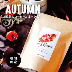 季節のコーヒーオータムー