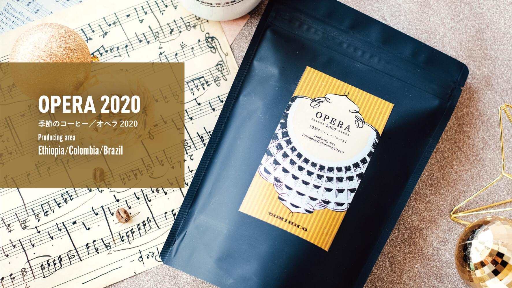 季節のコーヒーオペラ