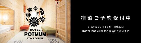 HOTELPOTMUM予約サイト