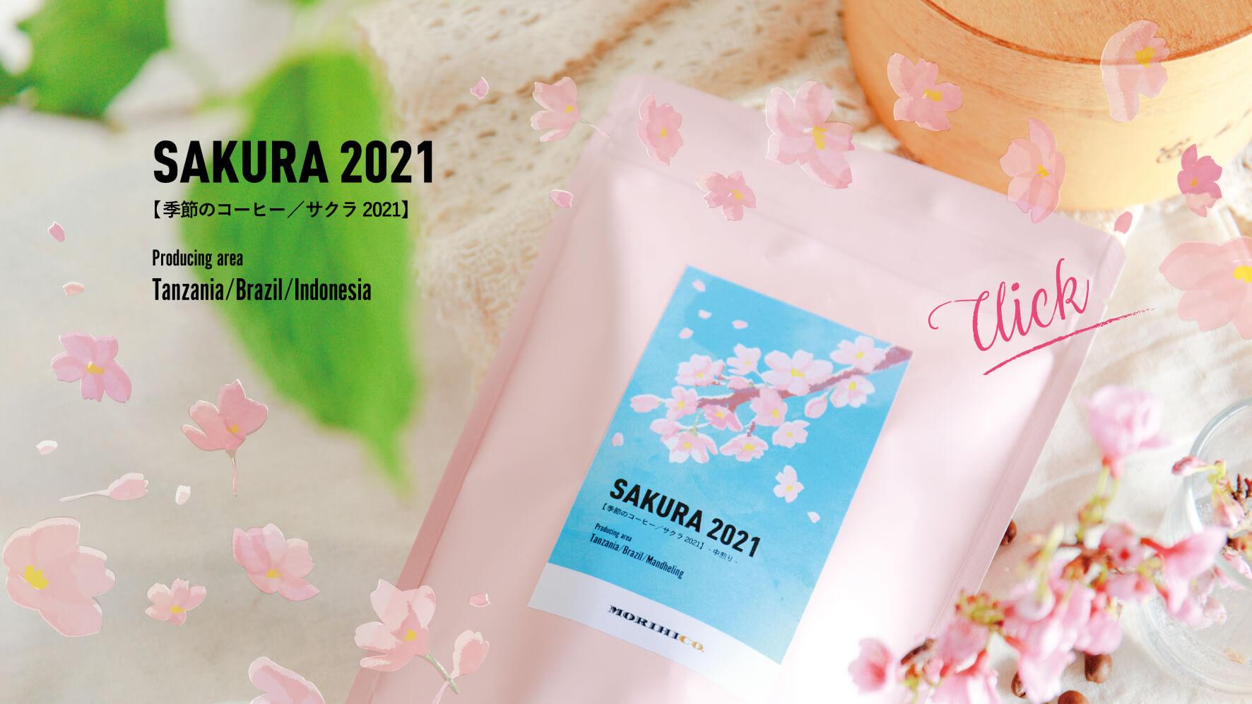 季節のコーヒーサクラ2021