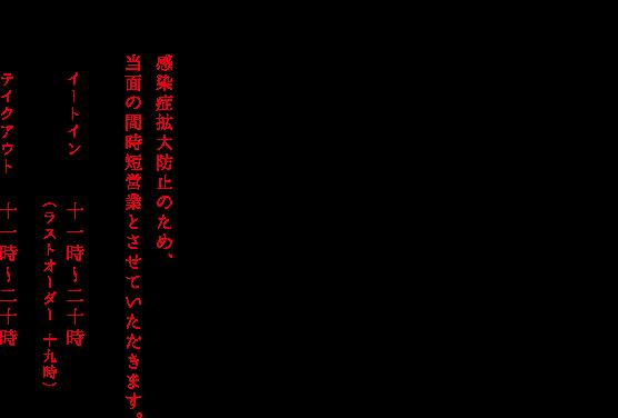 住所 札幌市中央区大通西1丁目十三ル・トロア地下二階 011-205-7055 営業時間 イートイン 十一時~二十一時(ラストオーダー二十時) テイクアウト 十時~二十時