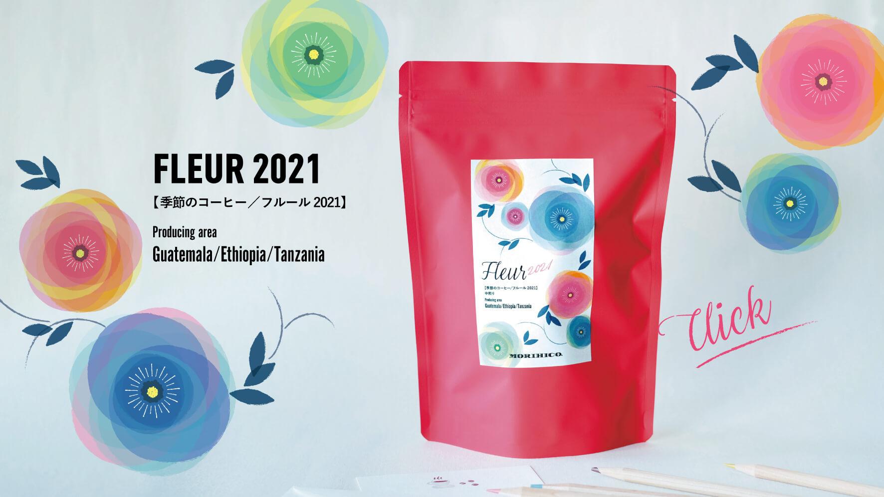 【フルール2021】季節のコーヒー新発売