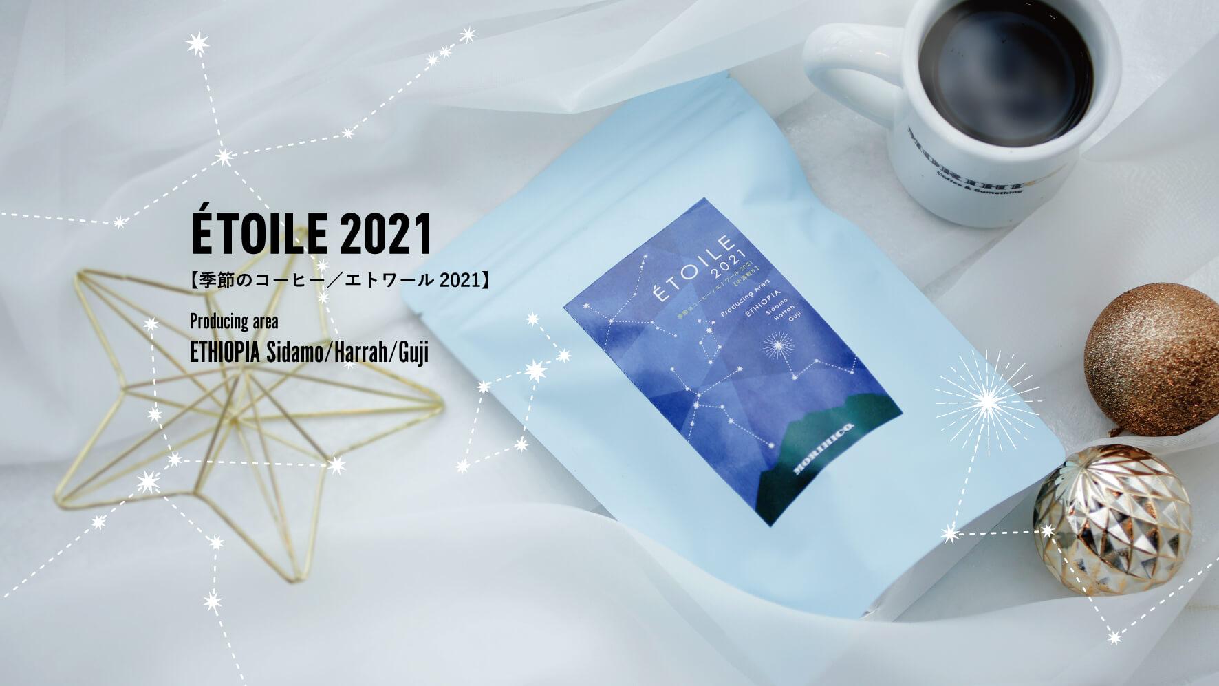 エトワール2021