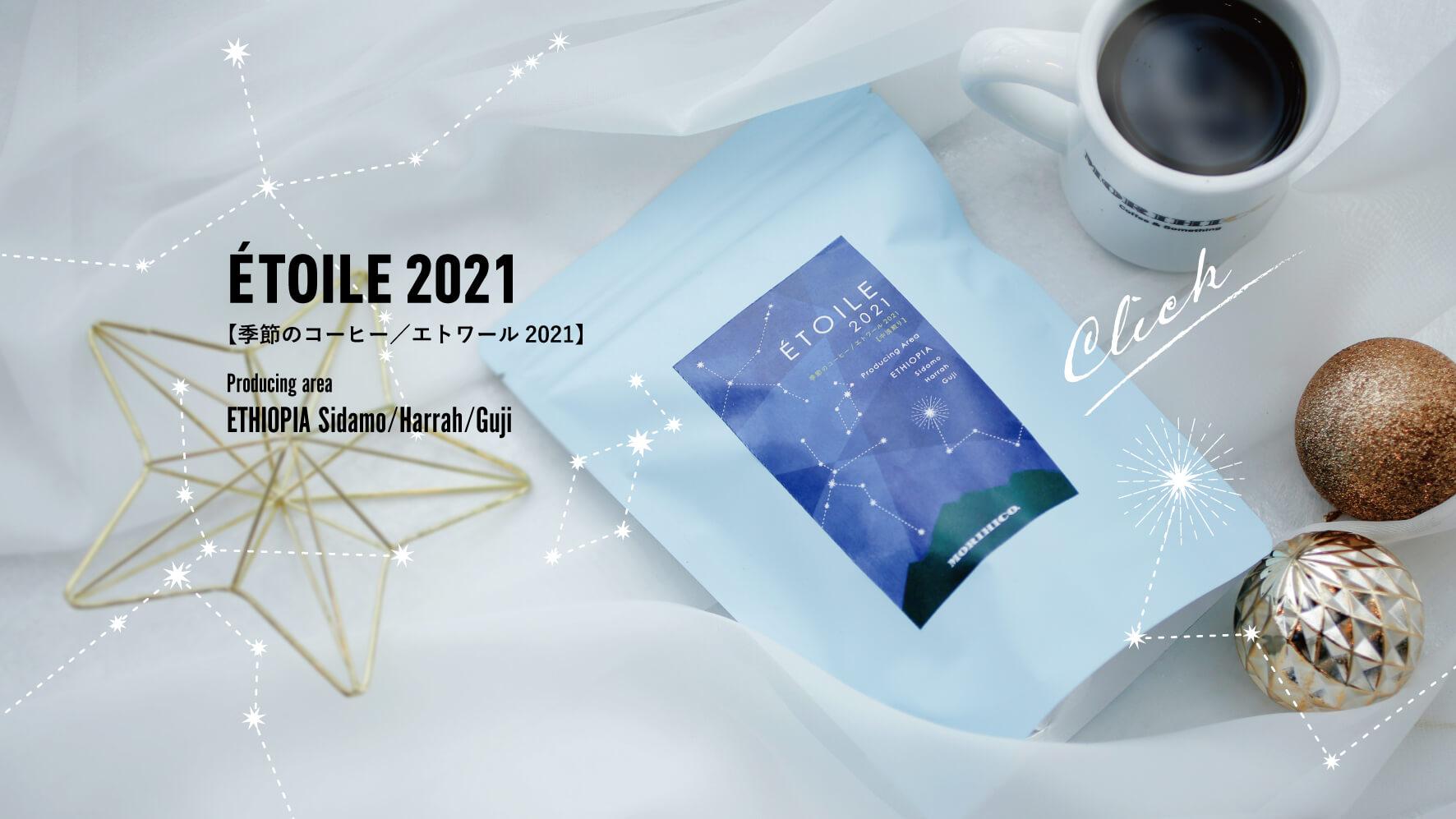 【エトワール2021】季節のコーヒー新発売